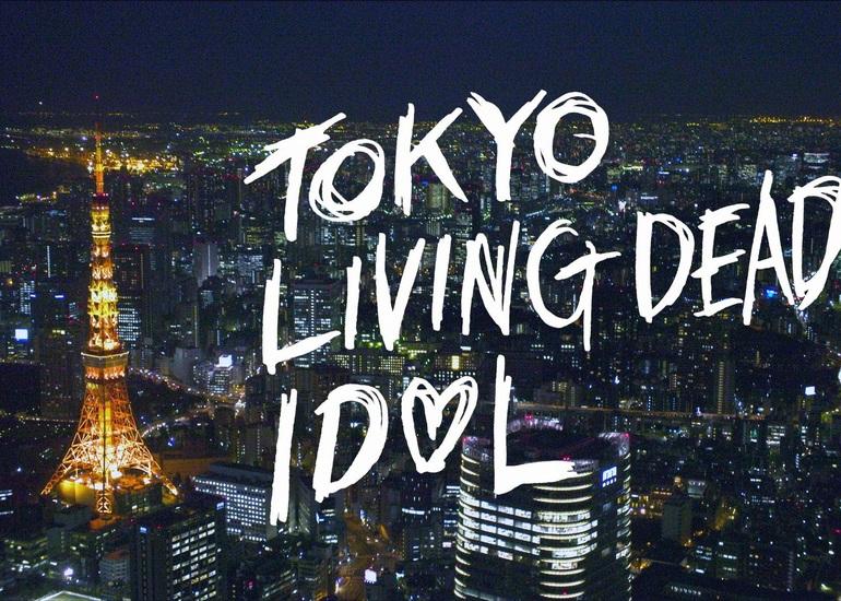浅川梨奈(SUPER☆GiRLS)主演最新作 『トウキョウ・リビング・デッド・アイドル』国内外上映支援プロジェクト!