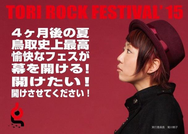 4ヶ月後、鳥取史上最高愉快なフェスが幕を開ける!開けたい!開けさせてください!