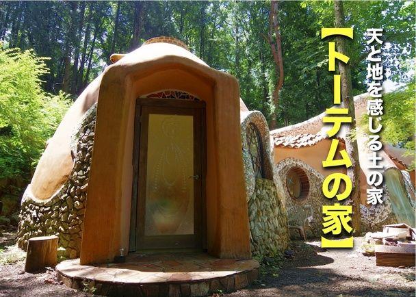 よりファンタジックに、よりナチュラルに過ごす。天と地を感じる土の家【トーテムの家】建設プロジェクト