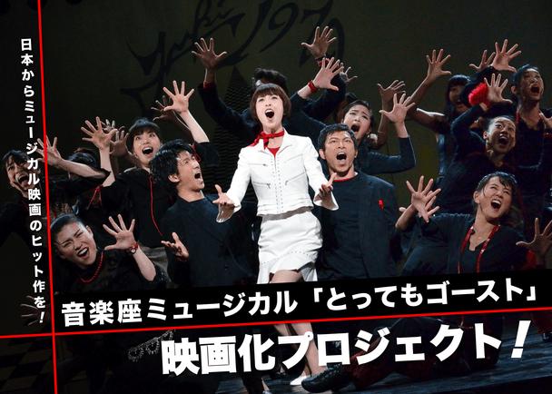 日本からミュージカル映画のヒット作を創出したい!音楽座ミュージカル『とってもゴースト』映画化プロジェクト!