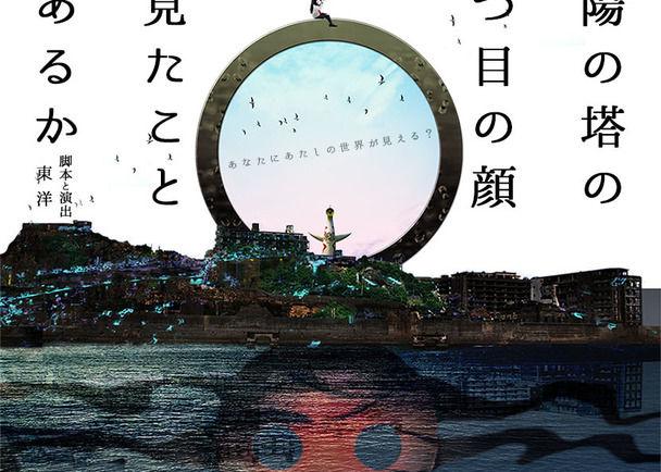 第三回東洋企画 『太陽の塔の四つ目の顔を見たことがあるか』