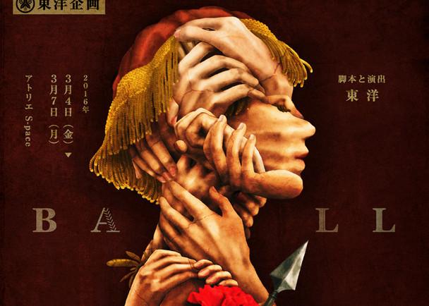 関西発大規模学生プロジェクト第4弾  「これは誰かの見た悪夢」  第4回東洋企画「BALL」