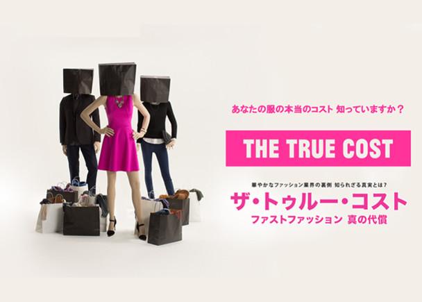 華やかなファッション業界の裏側に迫った話題作『ザ・トゥルー・コスト』を日本中に届けたい!