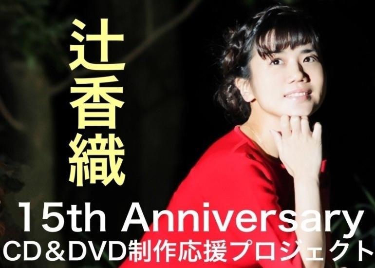 辻香織15th Anniversary CD&DVD制作応援プロジェクト