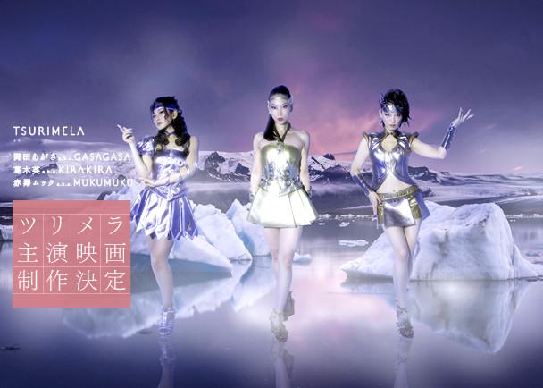 つり目でドSな女王様ユニット「ツリメラ」主演映画の製作協力をお願いします!