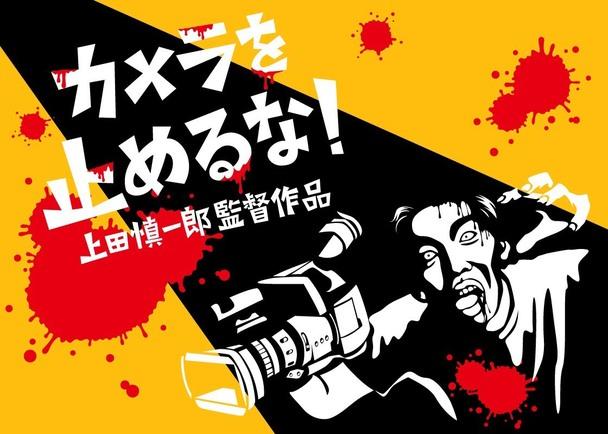 上田慎一郎監督による長編映画『カメラを止めるな!』(仮)への製作上映支援プロジェクト!