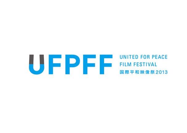 世界中の学生をつないで平和を! 『映像で世界を変える!UFPFF国際平和映像祭2013』