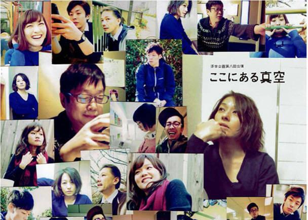 片岡礼子主演の群像家族劇『ここにある真空』 浮世企画の最新作をご支援ください!