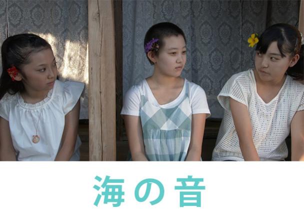 3人の少女たちの愛と命の物語『海の音』  ~監督は『抱擁』文化庁映画賞受賞の坂口香津美