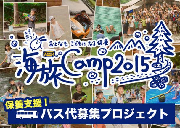 保養を文化に!「海旅Camp2015」開催にご協力ください!