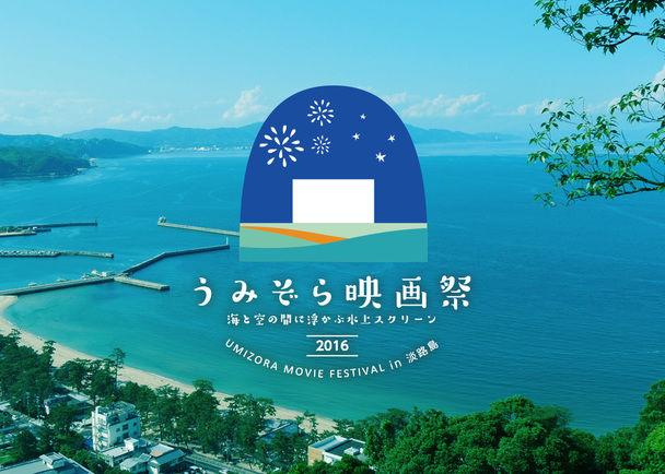 海と空の間に浮かぶ水上スクリーン!海の映画館をつくろうプロジェクト in 淡路島