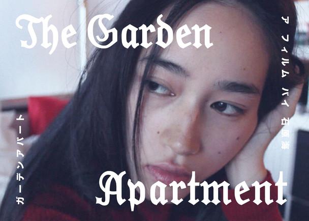 現役藝大生でヴィデオアーティストのUMMMI.(石原海)初の長編映画『ガーデンアパート』愛と狂気のガールズムービー