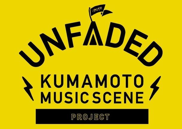 """UNFADED"" K.M.S.P ~震災で被害を受けた熊本のミュージックシーン再建プロジェクト~"