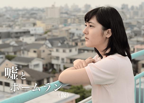 宇野愛海主演×佐藤快磨監督の回復期リハビリについての短編映画
