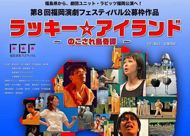 3年が過ぎたいま、福島の声を九州に!劇団ユニット・ラビッツin福岡演劇フェス「ラッキー☆アイランド~残され島奇譚~」