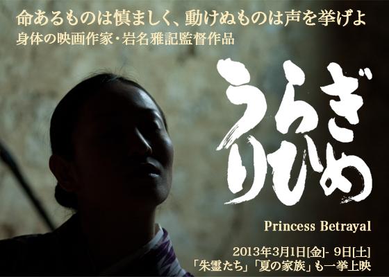 身体の映画作家・岩名雅記監督最新作「うらぎりひめ」の配給宣伝費をサポートして下さい!