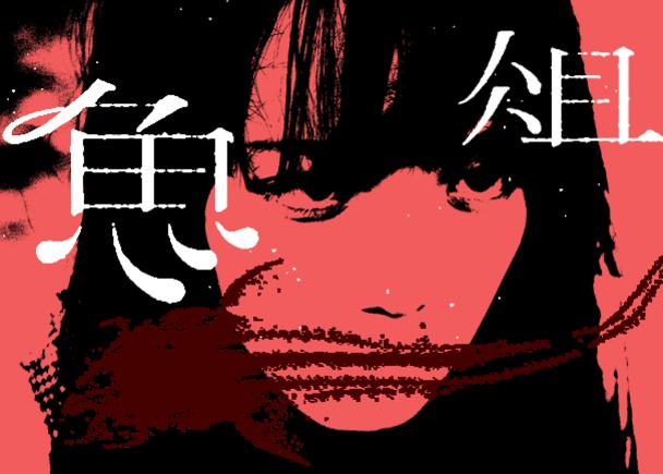西夏央監督 中編映画「魚爼」 セミプロ集団が本気で映画を作ります!