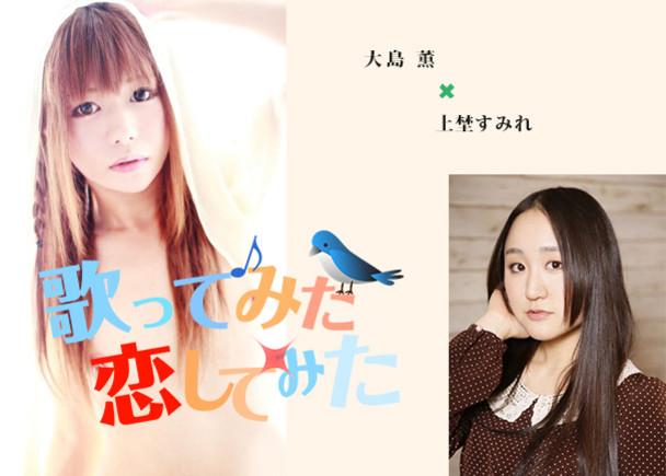 奇跡の男の娘「大島薫」女優アイドル「上埜すみれ」出演。映画「歌ってみた 恋してみた」の製作協力をお願いします!
