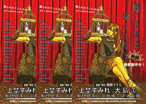 奇跡の男の娘「大島薫」女優アイドル「上埜すみれ」W主演。映画「歌ってみた恋してみた」の製作協力をお願いします!「第2弾」