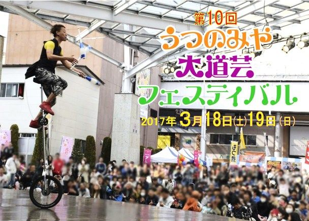 うつのみや大道芸フェスティバル(うだてぃ~) 記念すべき第10回の開催にご支援お願いします!