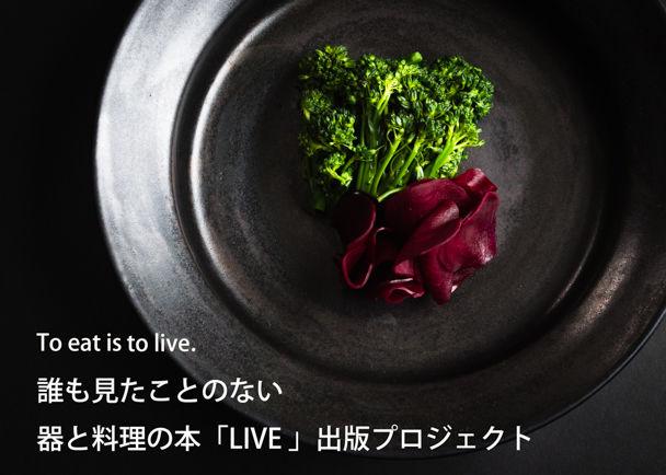 To eat is to live.  誰も見たことのない器と料理の本「LIVE 」出版プロジェクト