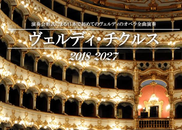 日本初、ヴェルディ作曲のオペラ全28作品の全曲演奏プロジェクト。