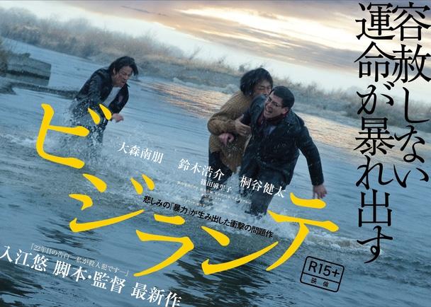 鬼才入江 悠監督 原点回帰のオリジナル企画!映画『ビジランテ』応援団プロジェクト