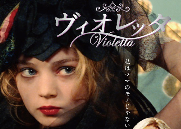 カンヌ映画祭を騒然とさせたフランス映画「ヴィオレッタ」。映倫問題に揺れる中、監督来日が決定!!ただし、渡航費用が十分に集まっていないため、是非皆様のご協力をお願いいたします。