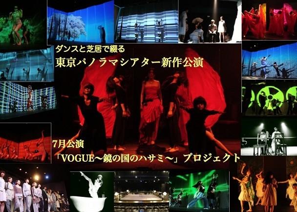 東京パノラマシアター公演「VOGUE~鏡の国のハサミ~」