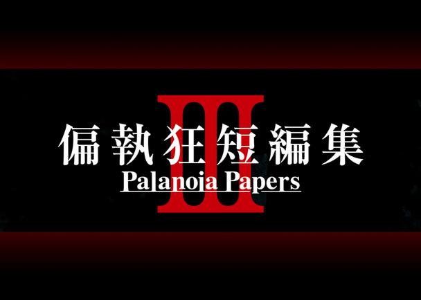 実在した偏執狂をモチーフに創作されたParanoia Papers上演! 類を見ない過激な表現を多分に含む大人の作品