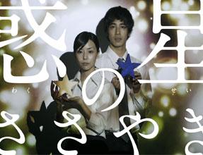 映画『惑星のささやき』  伊参スタジオ映画祭シナリオ大賞受賞作品の映画化プロジェクト