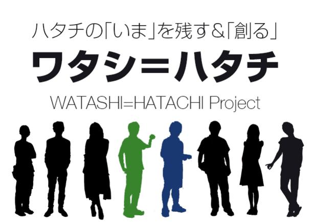 『ワタシ=ハタチ』プロジェクト/二十歳の「いま」を記録し新常識を「創る」写真展を開催したい