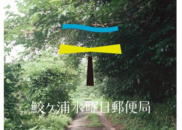 知らない誰かの水曜日の手紙が届く。 「鮫ヶ浦水曜日郵便局」を宮城県東松島市で実現したい!