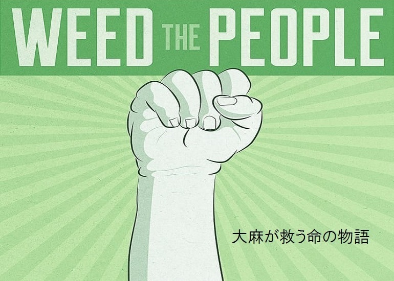 WEED THE PEOPLE 大麻が救う命の物語 を岡山県倉敷市で自主上映したい!