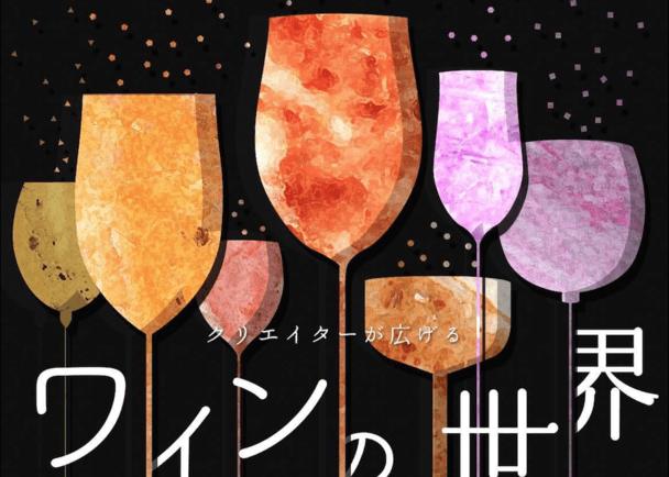 クリエイターが広げるワインの世界 -世界的権威ピュイゼがセレクトした7種類のフランスワインと7つのクリエイション-