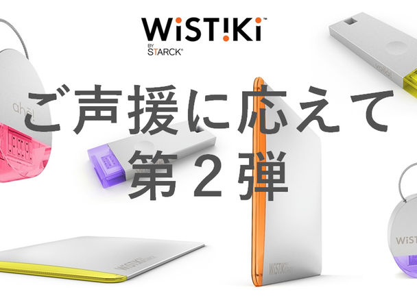 第2弾☆スマートフォンから持ち物を見つける!100%フランス製Wistiki by Starck コレクション