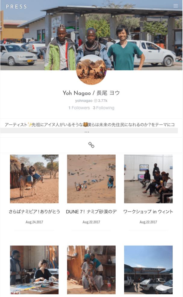 アフリカ先住民族の3部族から人類の起源、そして未来を探る旅!長尾ヨウ World Art Project Vol.2