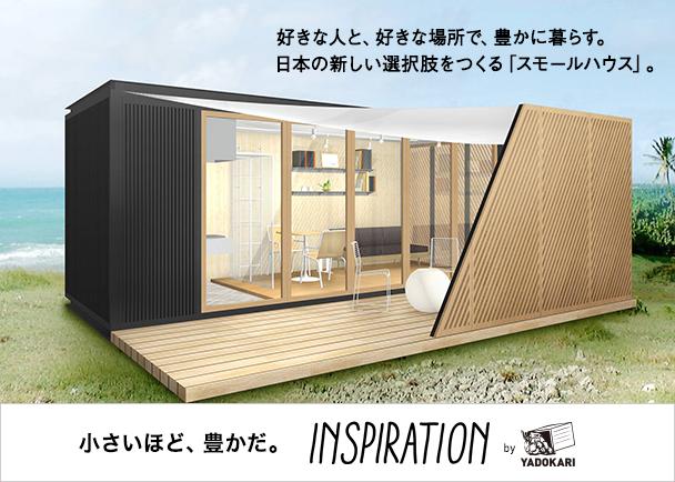 日本の新たな住まい方をつくる、YADOKARIスモールハウス 「INSPIRATION by YADOKARI」