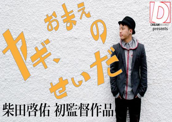柴田啓佑 初監督作品「ヤギ、おまえのせいだ」制作プロジェクト 映画学校生が世界を目指す
