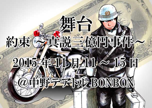 舞台『約束真説三億円事件』を上演したい!