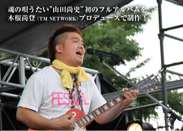 """魂の唄うたい""""山田尚史""""のフルアルバムを木根尚登(TMN)プロデュースで制作"""