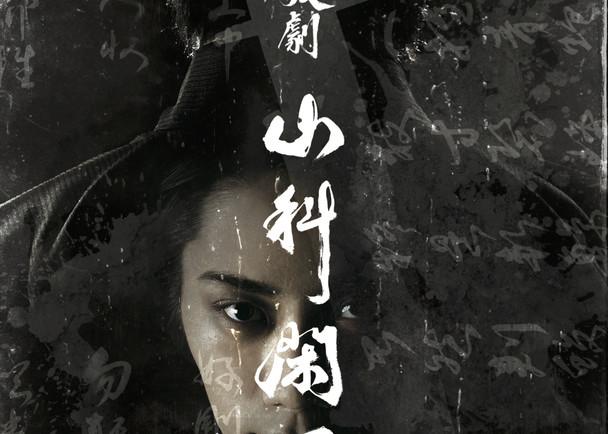 漆 × オペラ 『山科閑居』上演プロジェクト