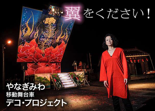 日本初の舞台トレーラーに装飾を! やなぎみわ「デコ・プロジェクト」