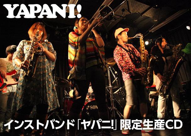 管楽器が叫ぶ!インストバンド「ヤパニ!」の全世界配信と限定生産CD制作
