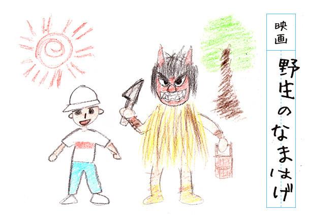 長編ファンタジックコメディー映画「野生のなまはげ」のご支援お願いします!