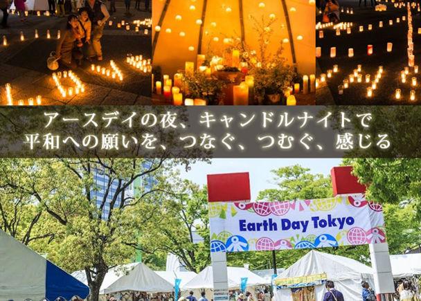 戦後70周年の今年「Yes, Peace! アースデイ東京2015」でキャンドルナイトをやりたい