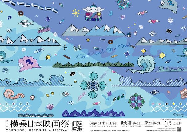 今年で6回目、湘南発のサーフ・スノー・スケート映画祭「横乗日本映画祭」を全国展開したい