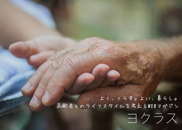 これからの「高齢者とのくらし」を考える WEB マガジン『ヨクラス』を創刊したい!
