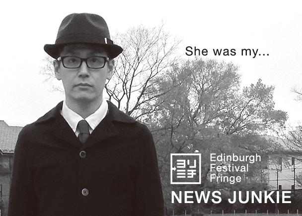 石曽根有也(ヨリミチ)の世界最大演劇祭「エディンバラフェスティバルフリンジ」に初参加します。全編英語での一人芝居「NEWS JUNKIE」にご支援ください。