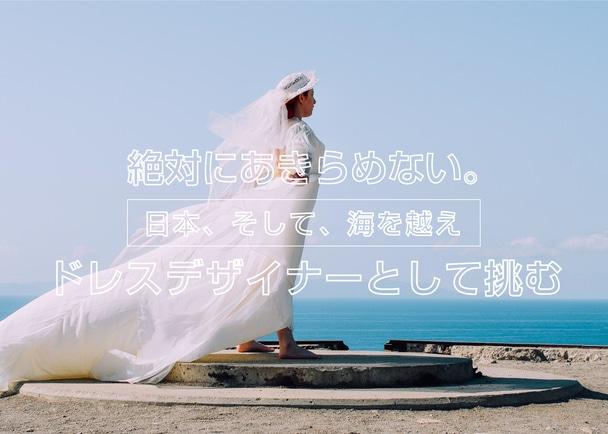 ドレスデザイナーを集めたい・世界中にサイトをつくりたい・そして、日本のウェディングドレスデザインを世界に発信したい!!